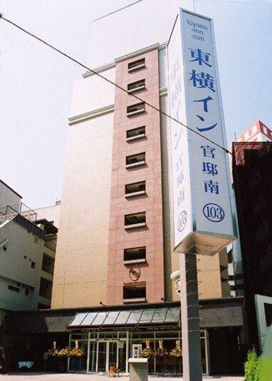 東横INN溜池山王駅官邸南
