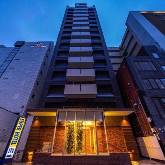 天然温泉 空沼の湯 スーパーホテル札幌・すすきの