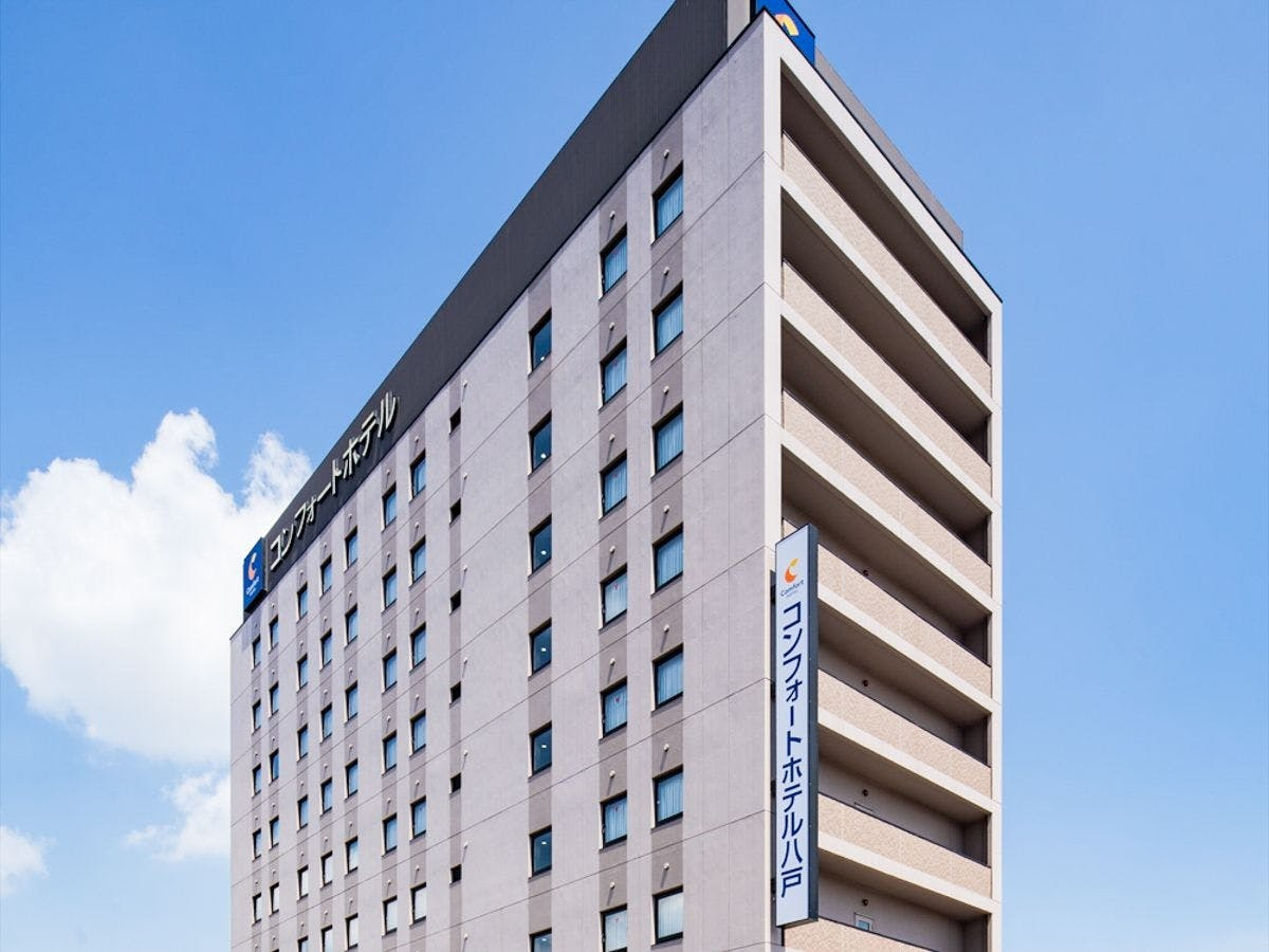 コンフォートホテル八戸