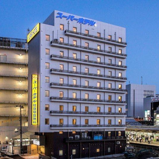 天然温泉 戸塚宿 大橋の湯 スーパーホテル戸塚駅東口