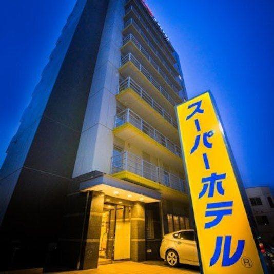 天然温泉 三社の湯 スーパーホテル八戸天然温泉