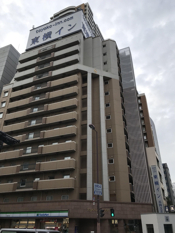 東横INN大阪谷四交差点