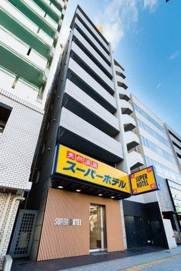 天然温泉 秀吉ゆかりの天下取りの湯 スーパーホテル大阪・天王寺